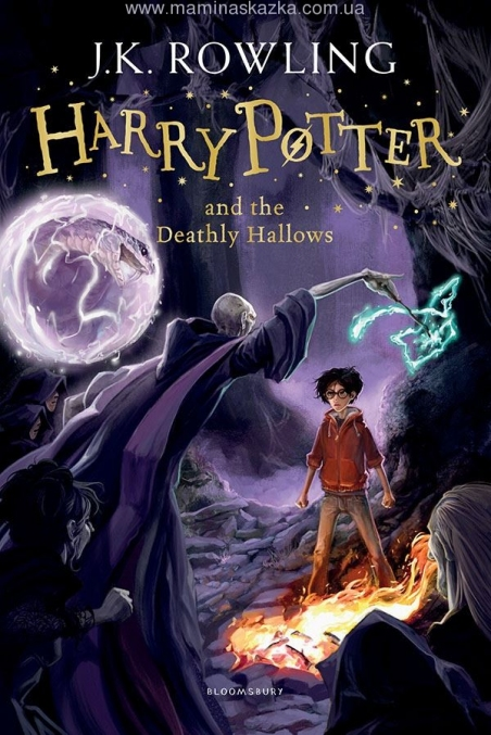 Harry Potter and the Deathly Hallows (Твердая обложка)