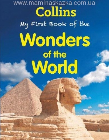 My First Book of the Wonders of the World