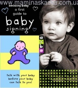 A First Guide to Baby Signing (Amazing Baby)