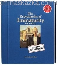 The Encyclopedia of Immaturity Vol. 2